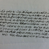 Document on desalination from Ottoman Archives in Istanbul